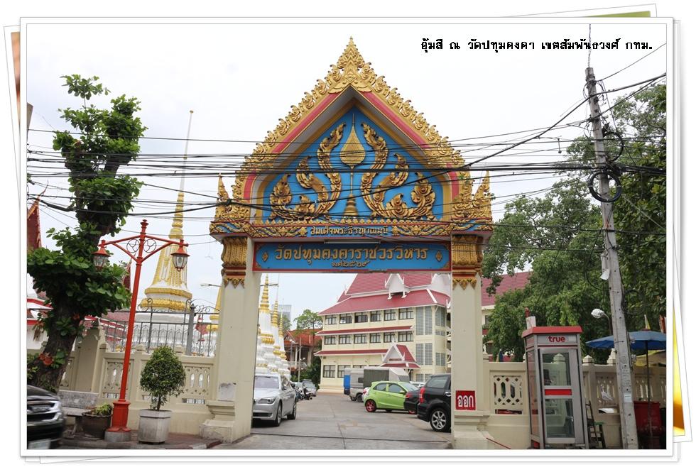 Image result for Wat Pathum Khongkha Ratchaworawihan วัดปทุมคงคาราชวรวิหาร