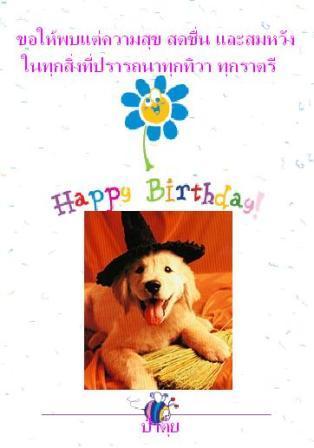 สุขสันต์วันเกิดนะคะ