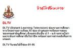 ��ԡ���Ҿ������Ѵ��� / DLTV 15��ͧ