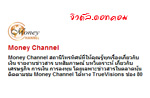 ��ԡ���Ҿ������Ѵ��� / Money Channel