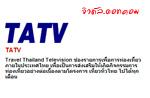 ��ԡ���Ҿ������Ѵ��� / TATV