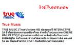 ��ԡ���Ҿ������Ѵ��� / ��ͧ����� True Music