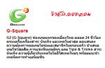 คลิกดูภาพนี้ให้ชัดขึ้น / ช่องเกมของเมืองไทย