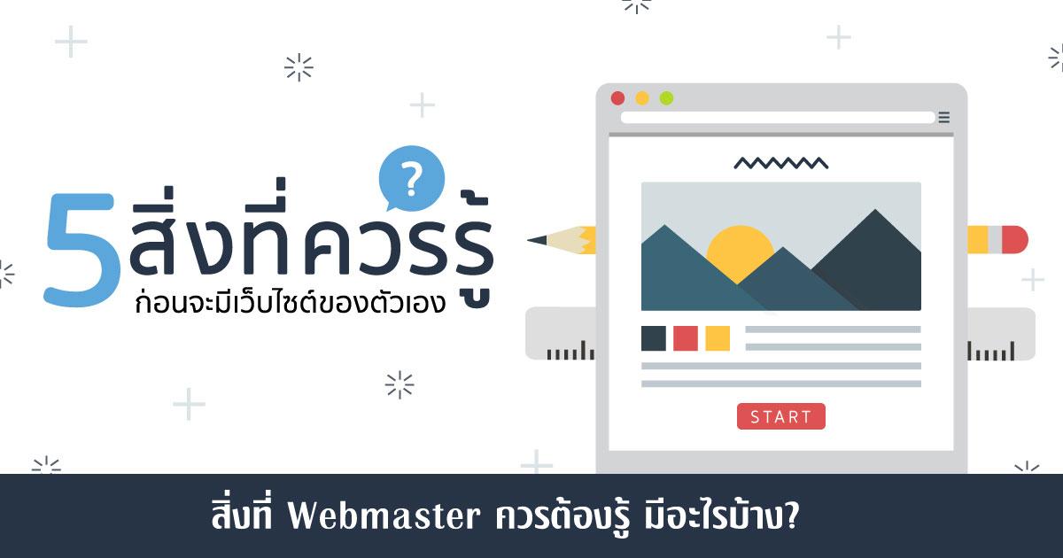 5 สิ่งที่ Webmaster ควรต้องเรียนรู้