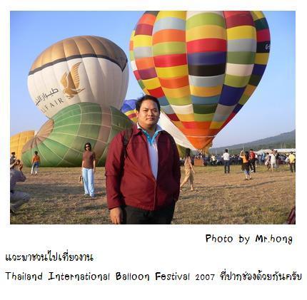 Thailand International Balloon Festival 2007