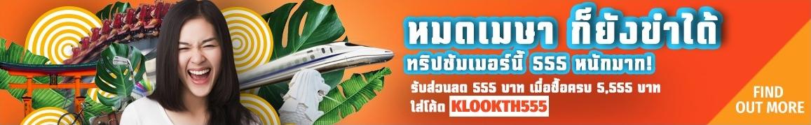 รหัส,ส่วนลด,คลุก,คุก,คูปอง,coupon,promote.code,discount,Klook,Travel,TH,Thailand
