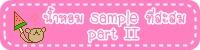 +.+ น้ำหอม sample ที่สะสม part II +.+