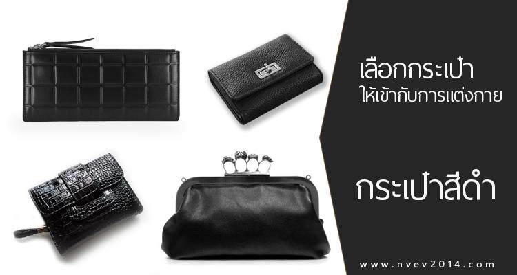 กระเป๋าดำ