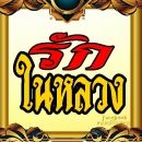คำคม อวยพรวันพ่อ ภาษาอังกฤษ แปลไทย